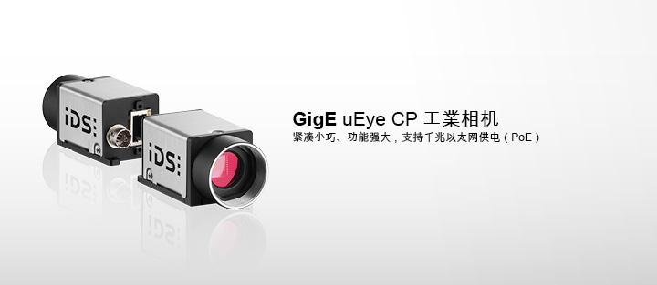 ---IDS GigE uEye CP相机支持以太网供电(PoE)