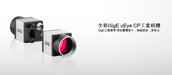 ---全新GigE uEye CP工業相機-GigE工業標準:現在體積更小,效能更好,更有力