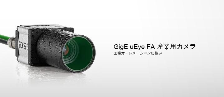 ---GigE uEye FA 工业相机 - 适用于工厂自动化