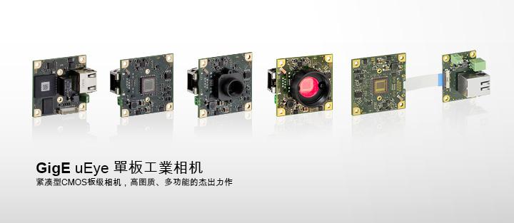 ---IDS GigE uEye LE相机,一款配备CMOS传感器的紧凑型板级工业相机