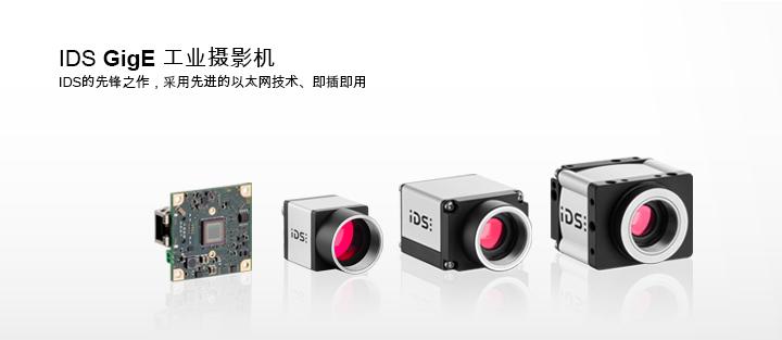 ---IDS GigE uEye相机,千兆以太网相机,外壳版本,板级版本,CMOS相机