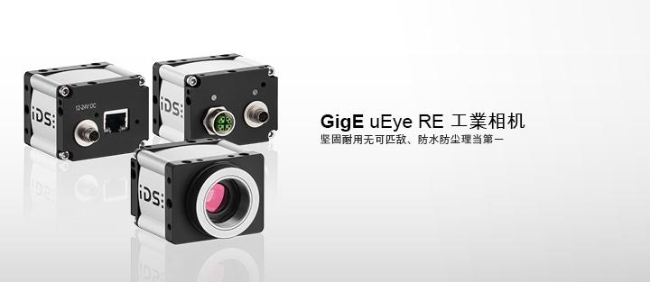 ---IDS生产的坚固耐用的千兆以太网口相机,达到IP65/67防护级别,支持以太网供电(PoE)