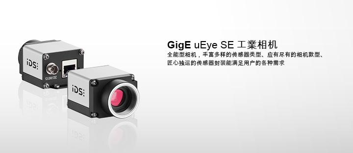 ---GigE uEye SE相机,以太网工业相机,配备60MB的图像内存