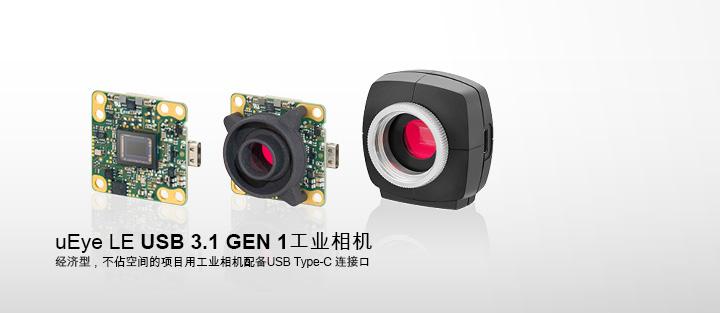 ---uEye LE USB 3.1 Gen 1 - USB 3.1 Gen 1 相机配备Type-C 连接口