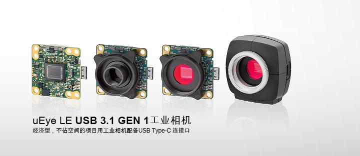 ---uEye LE USB 3.1 Gen 1 - 专案用高性价比工业相机使用USB Type-C接口及供电