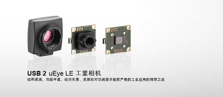 ---IDS工业相机 USB 2 uEye LE,配备C/CS接口或M12/M14镜头接口的板级CMOS相机