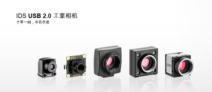 ---USB 2.0 uEye工业相机系列,CMOS相机,提供外壳及板级版本,功能丰富
