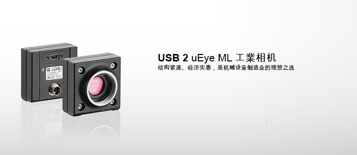 ---IDS CMOS相机,USB 2 uEye ML工业相机,包括黑白、彩色和NIR三个版本