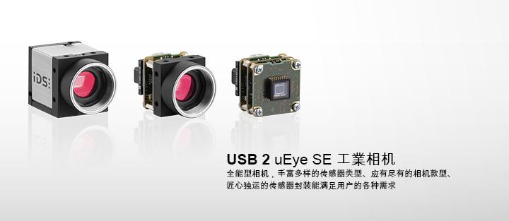 ---IDS USB 2 uEye SE工业相机,CMOS相机和,提供提供外壳及板级版本