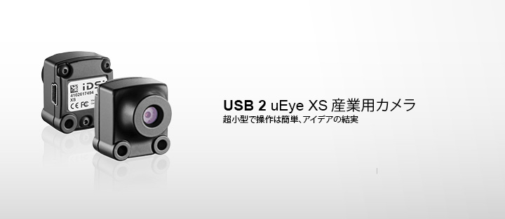 ---IDS USB 2 uEye XS工业相机,500万像素CMOS相机,自动对焦,数字缩放,小巧玲珑,简单易用,匠心独运