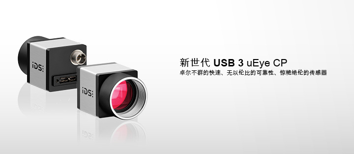 ---IDS CMOS相机,uEye USB 3.0 CP工业相机,高分辨率,高感光度,超快的响应速度