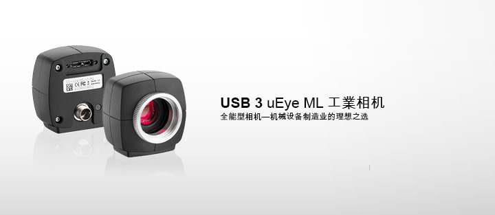 ---IDS CMOS相机,uEye USB 3.0 ML工业相机,高分辨率,卓尔不群的快速,结构紧凑,轻巧坚固
