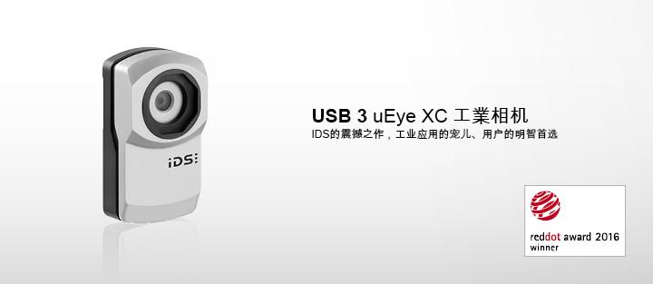---IDS USB 3 uEye XC相机,机器视觉相机,自动对焦,全高清,UVC,16倍数字缩放,1300万像素,CMOS传感器,人脸侦测